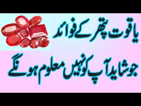 YAQOOT PATHER KE FAIDAY /YAQOOT (GARNET ) STONE K FAWAID IN URDU /HINDI