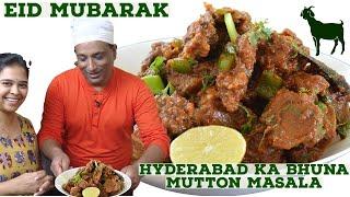 Easy Mutton Fry - Bhuna Masala Gosht - Bakra Eid Special Recipe | Bhuna Mutton Masala | Bhuna Mutton