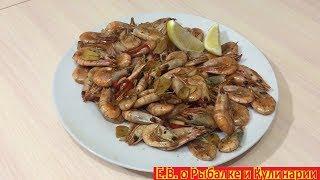 Как жарить креветки с чесноком и перцем чили.Как пожарить креветки вкусно, повар подскажет.