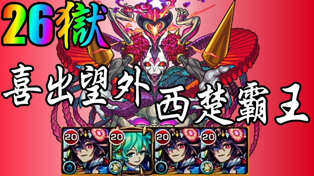 【モンスト】26獄新戰力!獸神化項羽!@禁忌の獄二十六!|monster strike 怪物彈珠