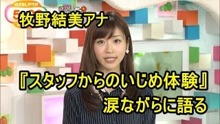 4月12日放送の『踊る!さんま御殿!!』(日本テレビ系)にフリーの牧...