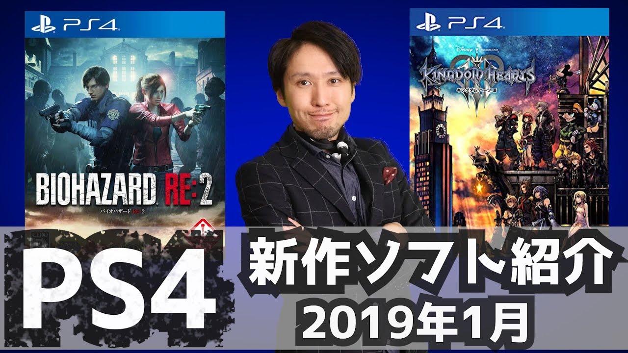 【PS4新作ソフト紹介】超大作が発売される2019年1月発売予定の ...