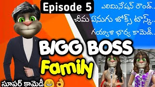 Bigg Boss Family Episode 5 | Telugu Comedy King