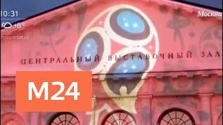 В Москве запустили ежедневное световое шоу к ЧМ-2018 - Москва 24
