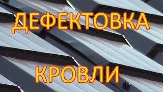 видео Металлочерепица KaskadМеталлочерепица Kaskad  металлочерепицу