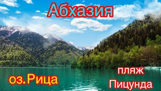 Пицунда 2020. озеро Рица Абхазия. Абхазия 2020 отдых. Адлер