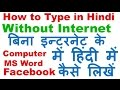 How to Type in Hindi Without Internet (Easy Hindi Writing In Ms Word/ Facebook)