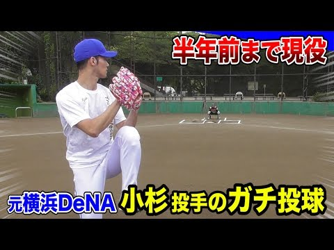 半年前まで現役!元横浜DeNA小杉投手の本気ピッチング…最速152km!