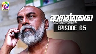 Aaganthukaya Episode 65 || 18th June 2019 Thumbnail