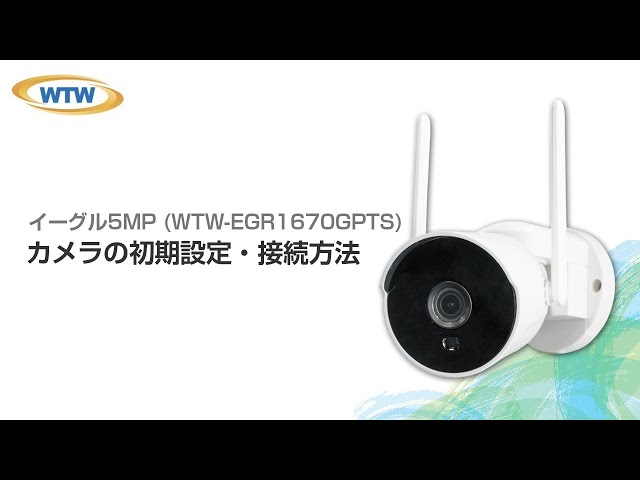 WTW-EGR1670GPTS 初期設定方法|防犯カメラの塚本無線