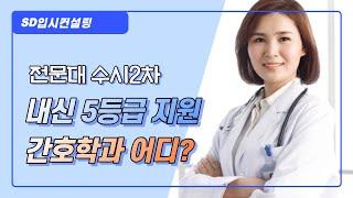 전문대 수시2차 내신 5등급 지원 가능 간호학과 공개!…