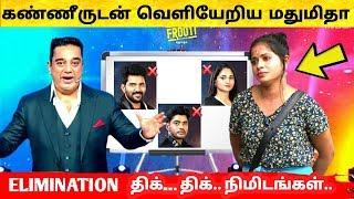 Eliminate ஆனா மதுமிதா கடைசி நிமிடம்! Bigg Boss Tamil 3 !Vijay TV! Bigg Boss 3 ! Abhirami !Madhumitha