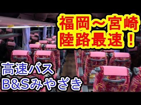 【もはや特急】新幹線に接続する高速バス B&Sみやざき