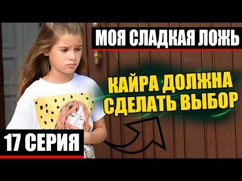 Моя сладкая ложь / Benim Tatli Yalanim - 17 серия: КАЙРА НУЖНО СДЕЛАТЬ ВЫБОР!