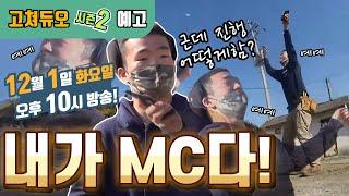 [예고] 마초맨의 단독 MC 도전기는 계속 된다~! (…