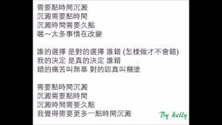 20140515 娛樂百分百100%音樂會:嚴爵&蕭閎仁-需要點時間沉澱 (歌詞版)