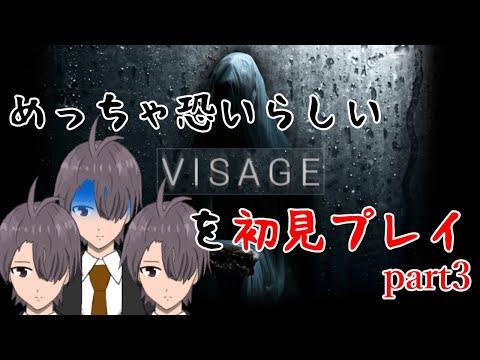 【Visage-ビサージュ-】1章おわったたあ!!まだまだ続く悪夢【万里一空】