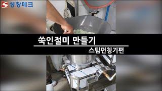 성창테크 |  스팀펀칭기 인절미만들기