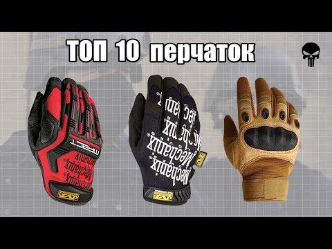 Перчатки мужские без пальцев Беларусь - YouTube