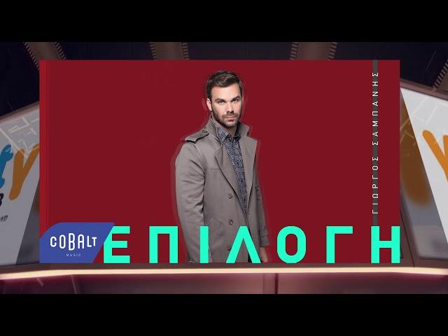 ΓΙΩΡΓΟΣ ΣΑΜΠΑΝΗΣ -  ΕΠΙΛΟΓΗ (TEAZER CITY FM 103,8 ) - www.messiniawebtv.gr
