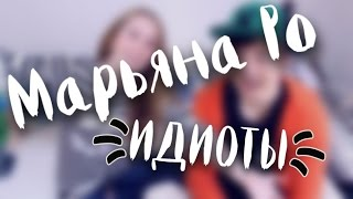 Марьяна Ро - Идиоты (unOFFICIAL VIDEO).