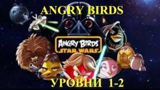 Мультик ИГРА для детей про ЭНГРИ БЕРДЗ уровень 1 2. Злые птички и свинки ANGRY BIRDS STAR WARS. ИГРЫ