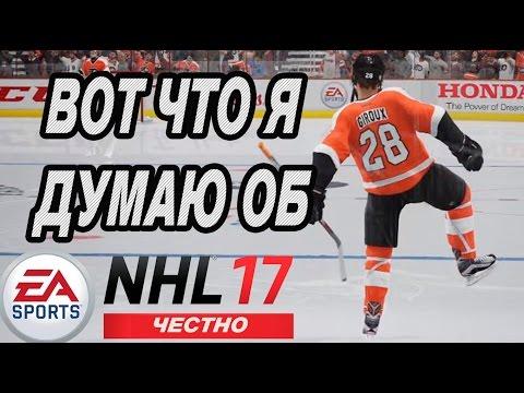 ВОТ ЧТО Я ДУМАЮ ОБ NHL 17 (и спасибо за 3000 подписчиков!)