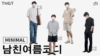 [패션코디] 다가오는 여름 데일리로 입기 좋은 상의 추…