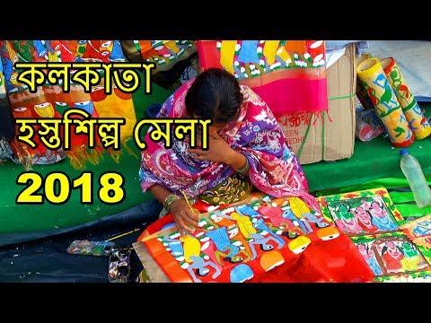 Hasta Shilpa Mela Eco Park Kolkata Handicraft Fair Rajarhat