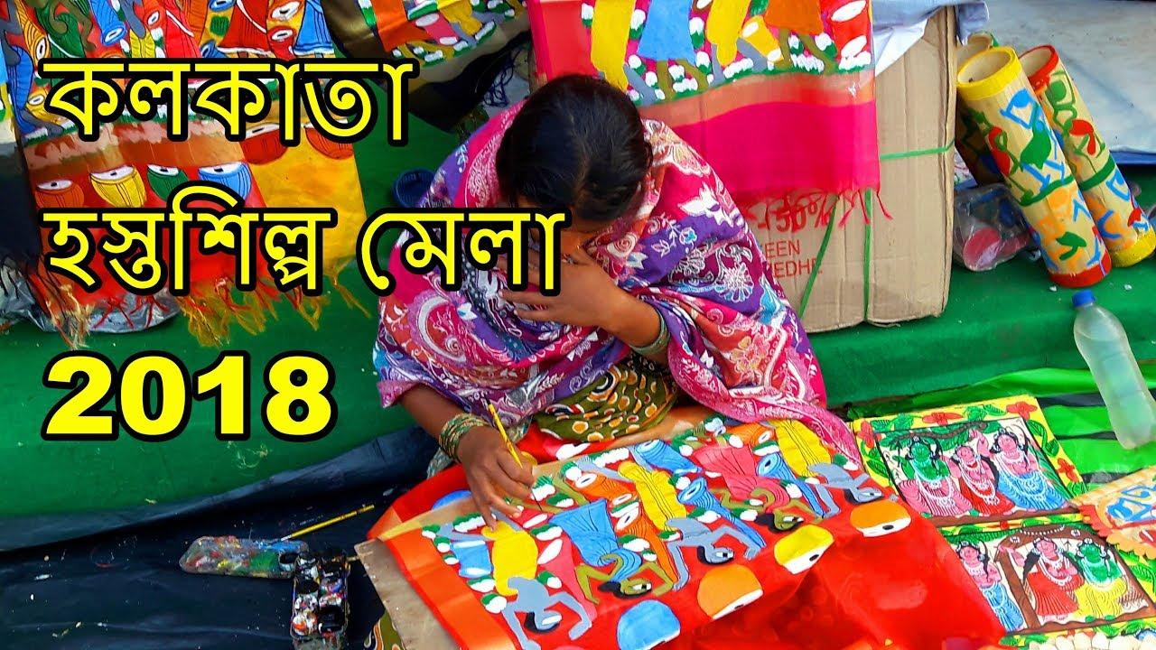 Hasta Shilpa Mela 2018 Kolkata Biggest Handicraft Fair In Kolkata