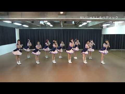【公式】アイドルカレッジ「53.せいしゅんしもべティック」【2020】
