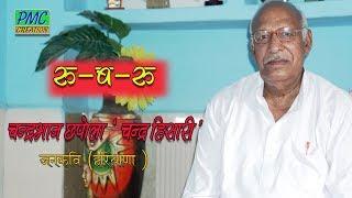 (0.07 MB) chander bhan hisari | chander bhan chapola| pmc creation Mp3
