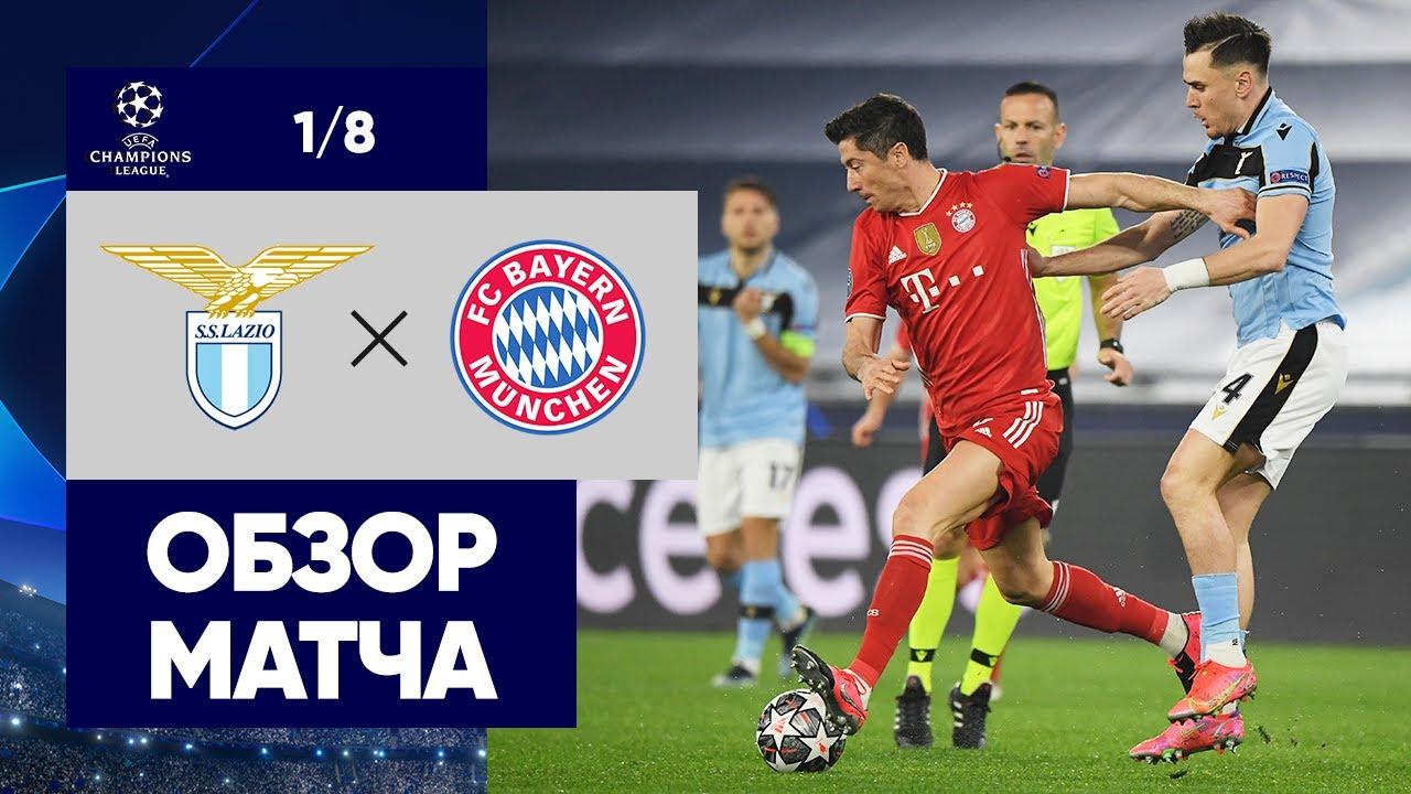 Лацио  1-4  Бавария видео