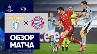 23 02 2021 Лацио Бавария 1 4 Обзор матча 1 8 финала Лиги Чемпионов