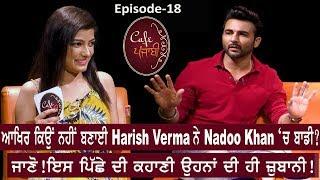 Harish Verma   Imran Sheikh   Cafe Punjabi Season 2   Episode-18   Exclusive Interview