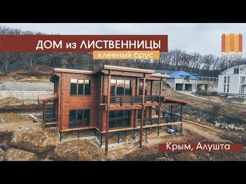 Дом из ЛИСТВЕННИЦЫ. Клееный брус. Крым, Алушта, Ти-Арт