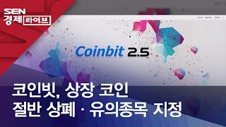 코인빗, 상장 코인 절반 상폐·유의종목 지정