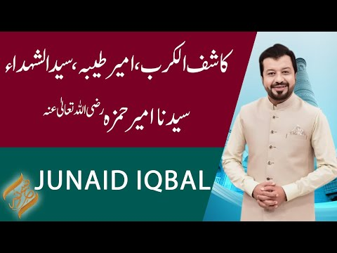 SUBH-E-NOOR | Syedna Ameer Hamza (R.A) | Junaid Iqbal | 26 May 2021 | 92NewsHD thumbnail