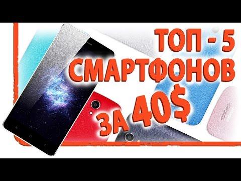 ШОП-ТОП: 5 Супер бюджетных смартфонов до 40$