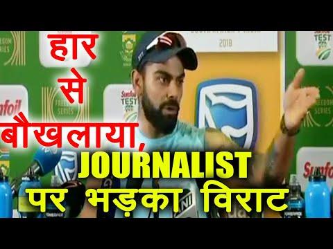 IND VS SA 2nd Test: Virat Kohli loses his cool on Journalist during Press conference  वनइंडिया हिंदी