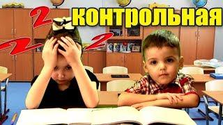 Дети играют в школу  КОНТРОЛЬНАЯ Маша не подготовилась Серия 2