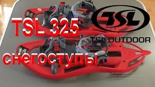 Cнегоступы TSL 325  распаковка обзор