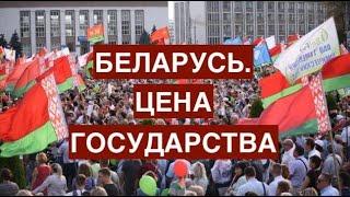 Беларусь: цена государства. Почему Лукашенко так держится за власть?
