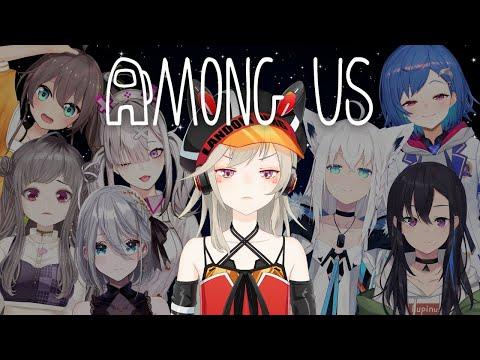 【Among Us】#にじホロすぽアパ 宇宙人狼【小森めと / ブイアパ】
