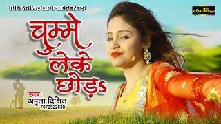 माई आ जाई घरे चुम्मे लेके छोड़ || Amrita Dixit 2019 का हिट गाना || Chumme Leke Chora New Song