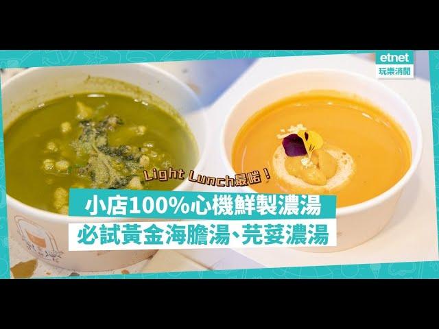 Light Meal最啱!100%心機靚湯小店!必試4月限定黃金海膽湯、芫荽濃湯