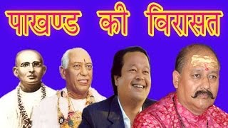 Download Exposed: Satpal Maharaj (Manav Dharm)...EXCLUSIVE  !!! MP3 song and Music Video