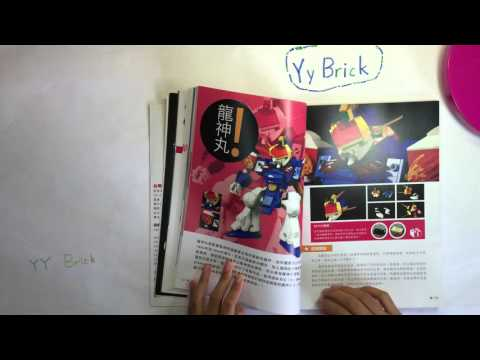 Lego Book Review The Master Builder from Taiwan Pockyland