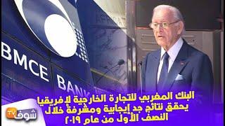 البنك المغربي للتجارة الخارجية لإفريقيا يحقق نتائج جد إيجابية ومشرفة خلال النصف الأول من عام 2019