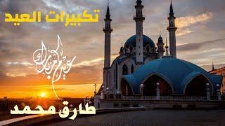 تكبيرات العيد || طارق محمد  Takbirat Al-Eid || Tareq Mohammad